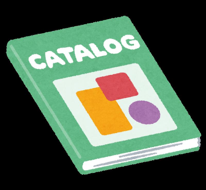 この画像には alt 属性が指定されておらず、ファイル名は catalog.png です
